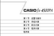 CASIO 计算器fx-4500PA 说明书