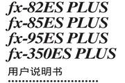 CASIO 计算器fx-82ES PLUS/85ES PLUS/95ES PLUS/350ES PLUS 说明书