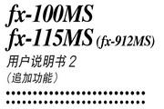 CASIO 计算器fx-115MS/100MS 说明书