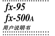 CASIO 计算器fx-500A/95 说明书