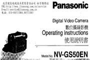 松下 NV-GS50EN 说明书