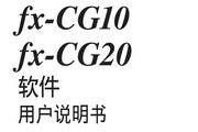 CASIO 计算器fx-CG10/20 说明书
