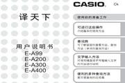 CASIO 电子辞典E-A99/200/300/400说明书