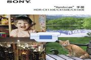 SONY索尼 HDR-CX180E 说明书
