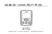 诺基亚 Nokia 1506 说明书