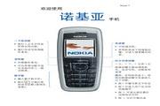 诺基亚 Nokia 2600 说明书