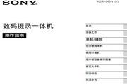 SONY索尼 DCR-SR21E 说明书