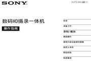 SONY索尼 HXR-NX70C 说明书
