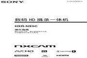 SONY索尼 HXR-NX5C 说明书