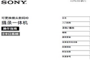 <p>&nbsp;SONY索尼 NEX-FS100CK 说明书</p>