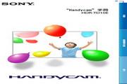SONY索尼 HDR-TD10E 说明书
