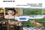 SONY索尼 HDR-PJ30E/PJ30VE 说明书