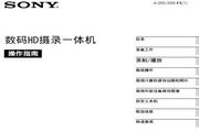 SONY索尼 HDR-XR160E 说明书
