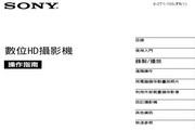 SONY索尼 HDR-CX690E 说明书