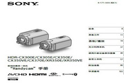 SONY索尼 HDR-XR350VE 说明书