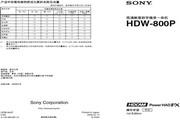 SONY索尼 HDW-800P 说明书