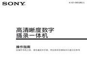 SONY索尼 HXR-MC1P 说明书