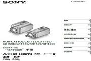 SONY索尼 HDR-XR150E 说明书