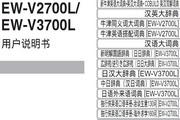 CASIO 电子辞典EW-V2700L说明书
