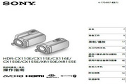 SONY索尼 HDR-XR155E 说明书