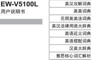 CASIO 电子辞典EW-V5100L说明书(MULTI)