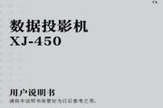 CASIO 数字投影机XJ-450用户说明书