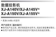 CASIO 数字投影机XJ-A140V/XJ-A145V用户说明书(基本操作)
