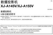 CASIO 数字投影机XJ-A145V/XJ-A155VUSB功能说明书