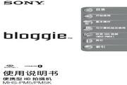 SONY索尼 MHS-PM5K 说明书