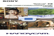 SONY索尼 HDR-CX505VE 说明书