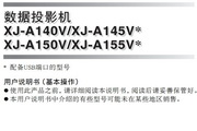 CASIO 数字投影机XJ-A150V/XJ-A155V用户说明书(基本操作)