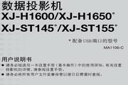 CASIO 数字投影机XJ-H1600/XJ-H1650 说明书