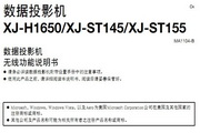 CASIO 数字投影机XJ-H1650无线功能说明书
