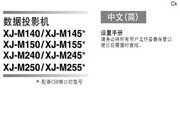 CASIO 数字投影机XJ-M140/XJ-M145设置手册