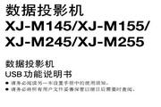 CASIO 数字投影机XJ-M145USB功能说明书