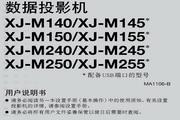 CASIO 数字投影机XJ-M140/XJ-M145用户说明书