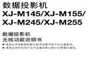 CASIO 数字投影机XJ-M145无线功能说明书