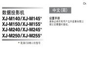 CASIO 数字投影机XJ-M150/XJ-M155设置手册