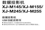 CASIO 数字投影机XJ-M155USB功能说明书