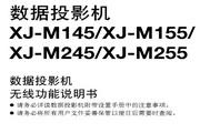 CASIO 数字投影机XJ-M155无线功能说明书