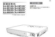 CASIO 数字投影机XJ-M240/XJ-M245设置手册