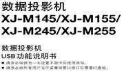 CASIO 数字投影机XJ-M245USB功能说明书