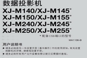 CASIO 数字投影机XJ-M240/XJ-M245用户说明书