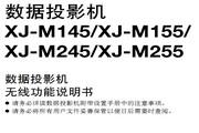 CASIO 数字投影机XJ-M245无线功能说明书