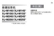 CASIO 数字投影机XJ-M250/XJ-M255设置手册