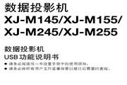 CASIO 数字投影机XJ-M255USB功能说明书