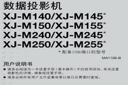 CASIO 数字投影机XJ-M250/XJ-M255用户说明书