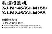 CASIO 数字投影机XJ-M255无线功能说明书