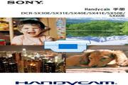 SONY索尼 DCR-SX60E 说明书