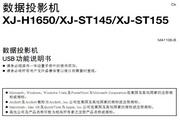 CASIO 数字投影机XJ-ST145/XJ-ST155USB功能说明书